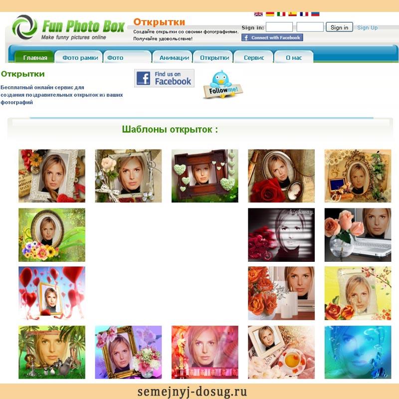 вставить в открытку фото онлайн