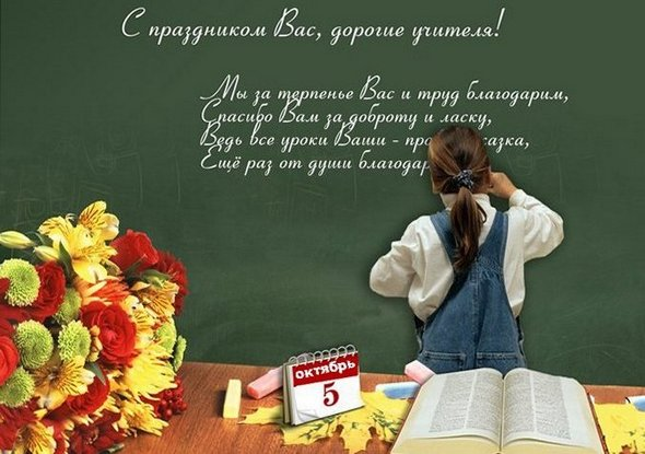 Текст поздравления от молодого учителя учителям6