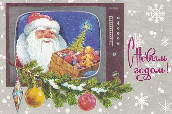many probably still have old soviet new year cards